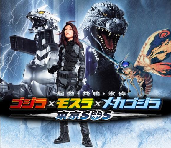 Godzilla Tokyo SOS1