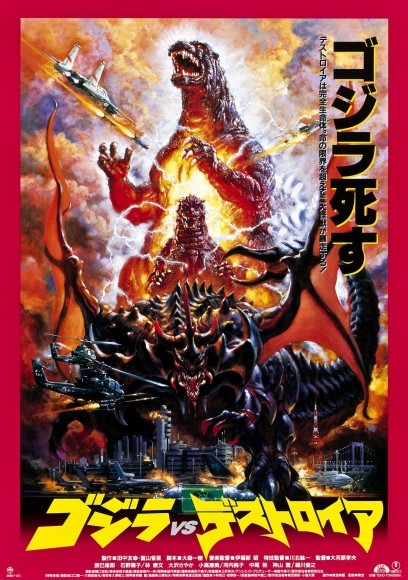 godzilla_vs_destroyer_poster_01