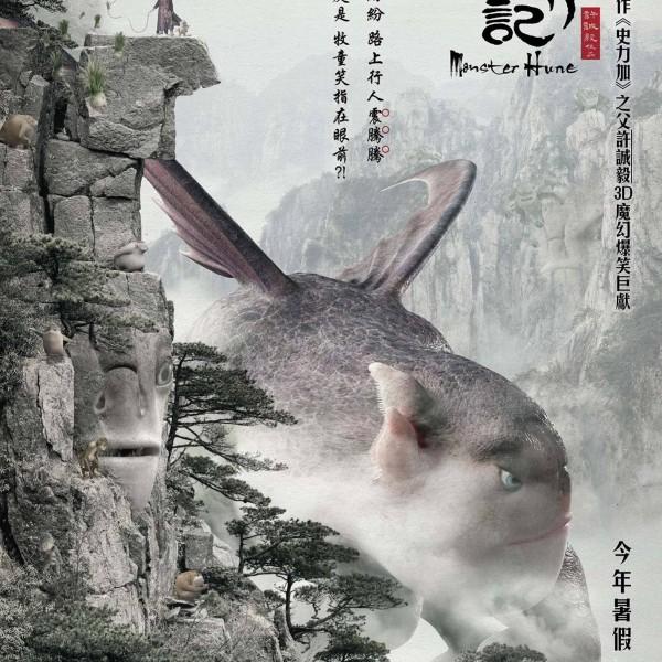 Monster-Hunt-onesheet-poster-thumb-1416x2048-54609